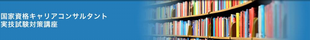 国家資格キャリアコンサルタント実技試験対策講座
