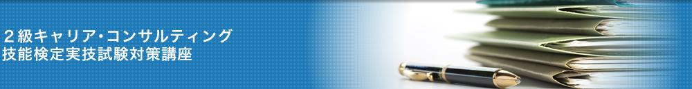 2級キャリア・コンサルティング技能検定実技試験対策講座