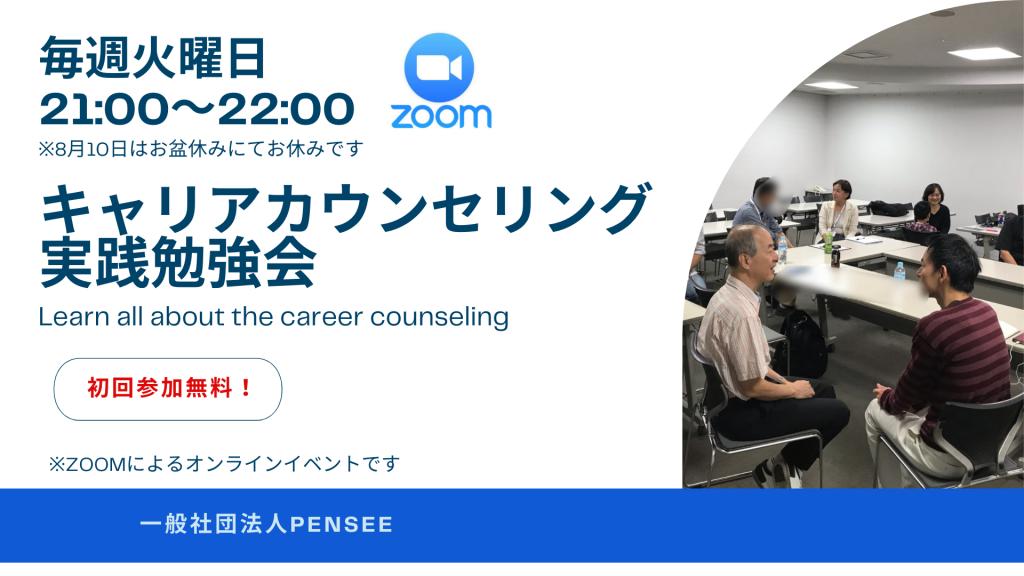 キャリアカウンセリング実践勉強会